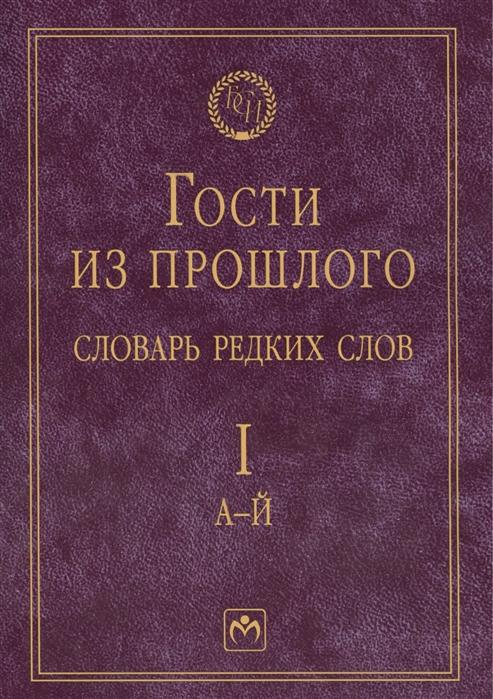 Гости из прошлого Словарь редких слов Том 1 А-Й