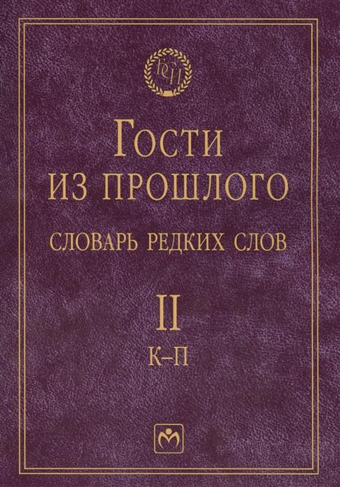 Гости из прошлого Словарь редких слов Том 2 К-П