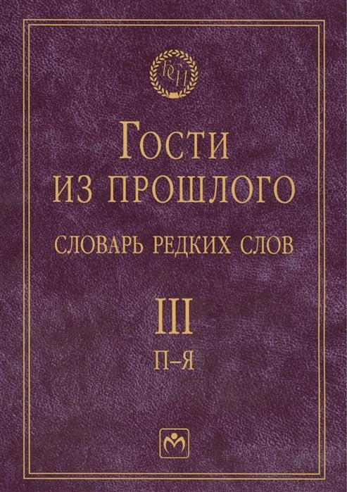 Гости из прошлого Словарь редких слов Том 3 П-Я