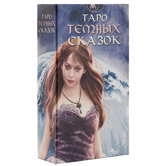 Таро Темных сказок Руководство и карты