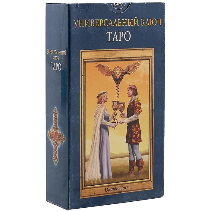 Таро Универсальный ключ Руководство и карты минетти р эпическое таро руководство и карты