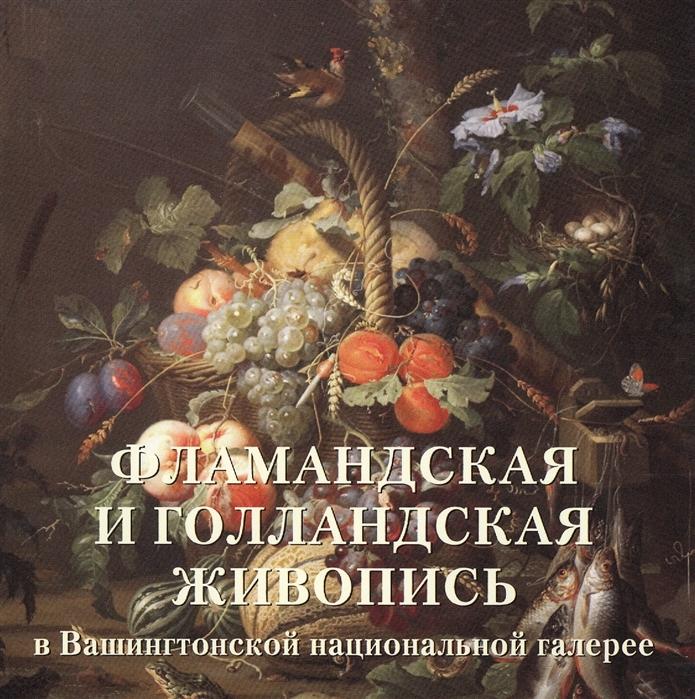 цена на Милюгина Е. Фламандская и голландская живопись в Вашингтонской национальной галерее