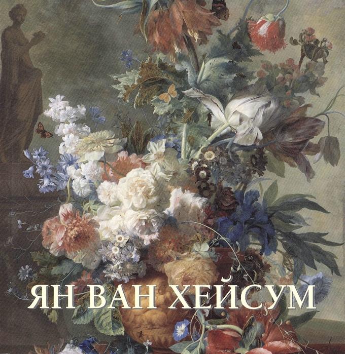 Астахов Ю. Ян ван Хейсум
