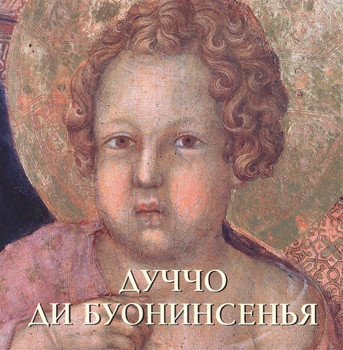 Астахов Ю. Дуччо ди Буонинсенья