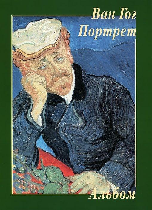 цена на Астахов А. (сост.) Ван Гог Портрет Альбом