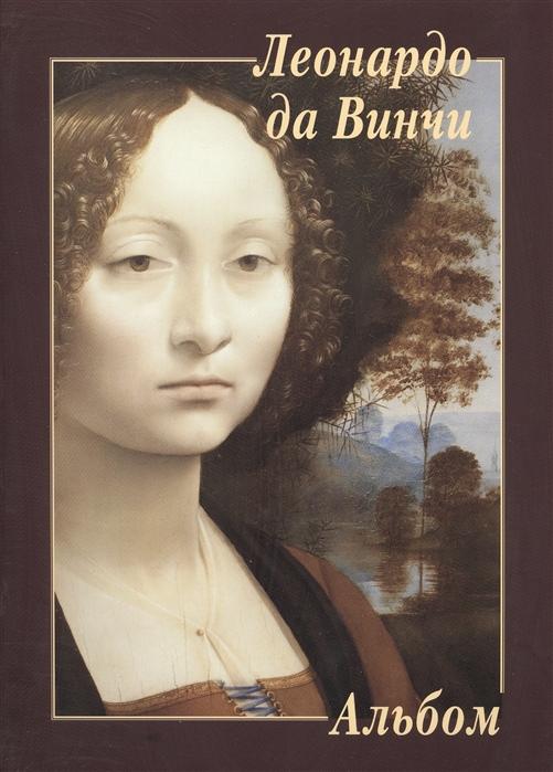 Астахов А. (сост.) Леонардо да Винчи Альбом недорого
