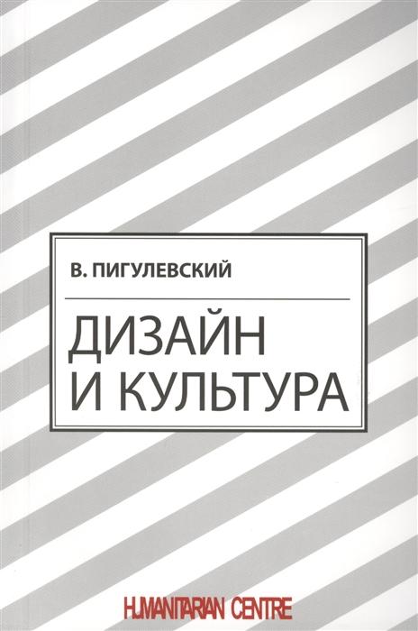 Пигулевский В. Дизайн и культура
