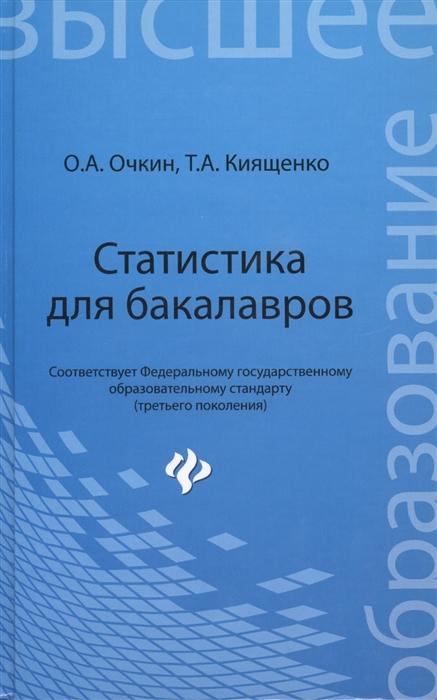 Очкин О., Киященко Т. Статистика для бакалавров Учебное пособие Третье издание дополненное и переработанное
