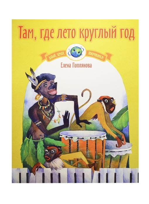 Там где лето круглый год Музыка народов Азии Африки Австралии для фортепиано