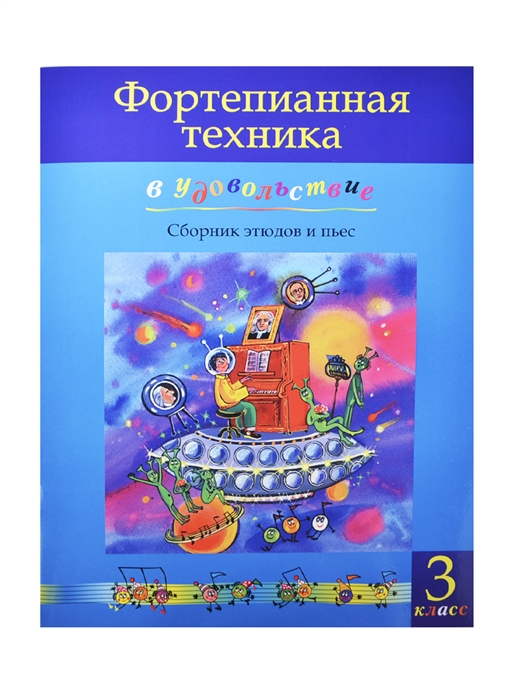 Фортепианная техника в удовольствие Сборник этюдов и пьес 3 класс