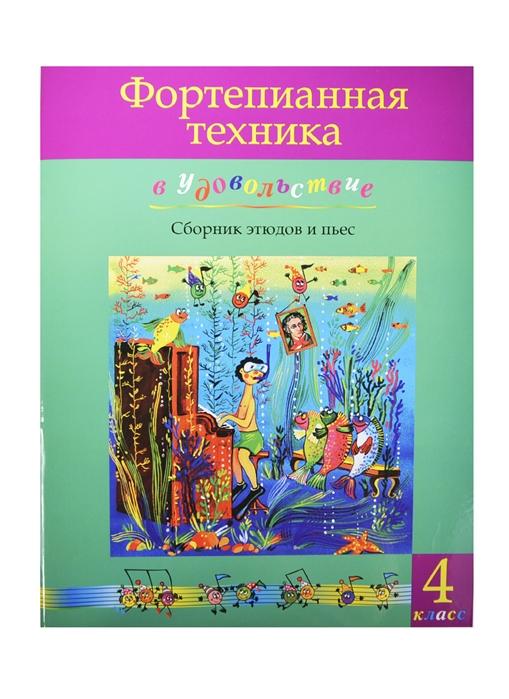 Фортепианная техника в удовольствие Сборник этюдов и пьес 4 класс