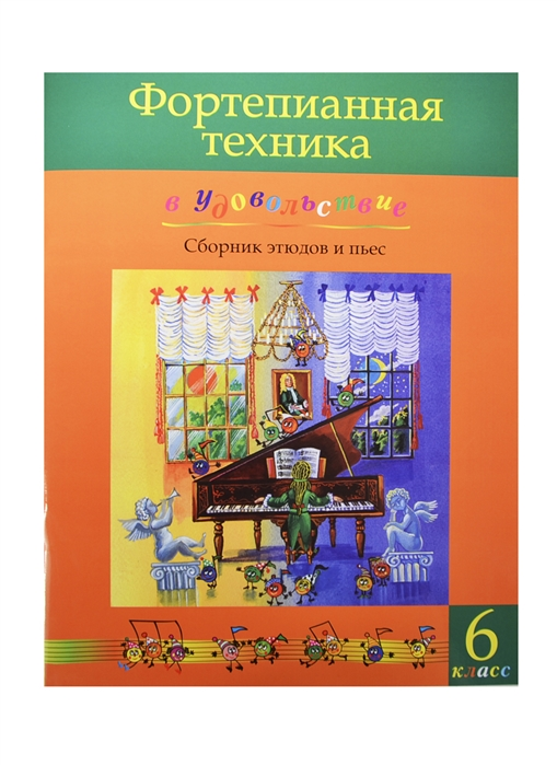 Фортепианная техника в удовольствие Сборник этюдов и пьес 6 класс