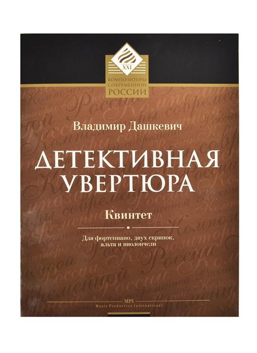 Детективная увертюра Квинтет для фортепиано двух скрипок альта и виолончели