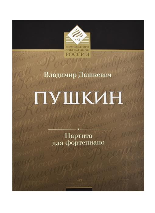 Пушкин Партита для фортепиано