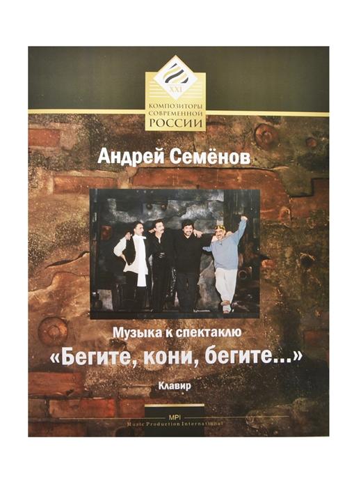 Музыка к спектаклю Бегите кони бегите Клавир