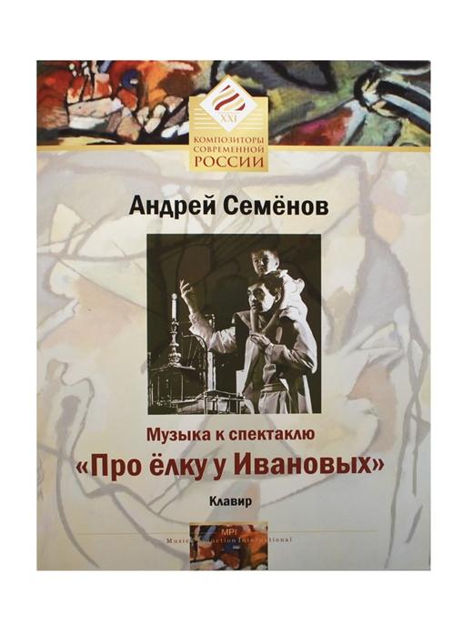 Музыка к спектаклю Про елку у Ивановых Клавир