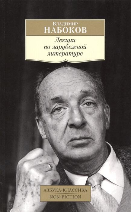 Набоков В. Лекции по зарубежной литературе все цены