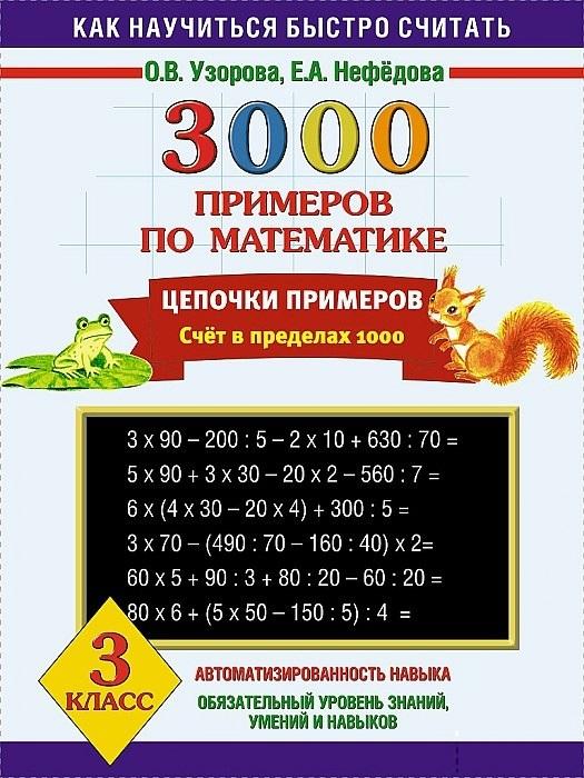Узорова О., Нефедова Е. 3000 примеров по математике Цепочки примеров Счет в пределах 1000 3 класс о в узорова 3000 примеров по математике 1 класс цепочки примеров счёт в пределах 20