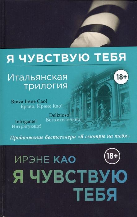 купить Као И. Я чувствую тебя по цене 331 рублей