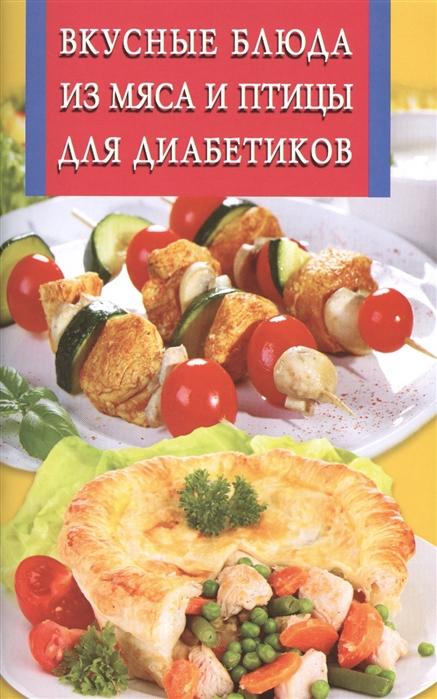 Котлова Е. (сост.) Вкусные блюда из мяса и птицы для диабетиков