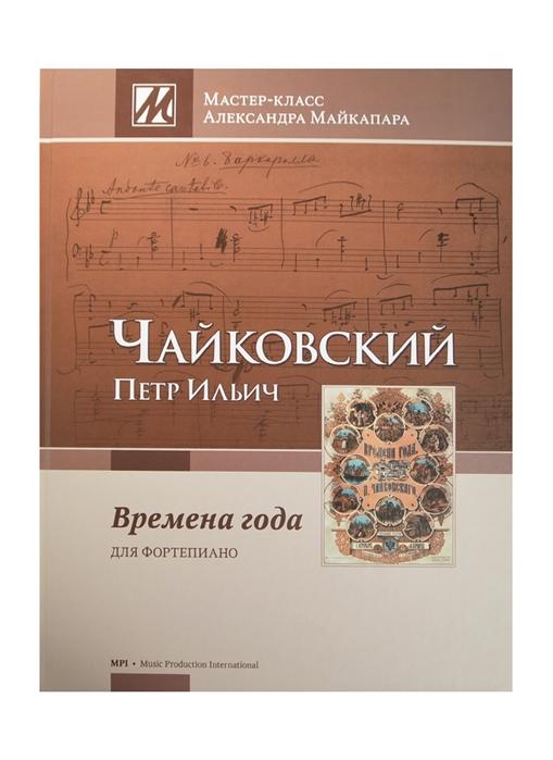 П И Чайковский Времена года 12 характерных пьес Ор 37-bis 1876 Для фортепиано