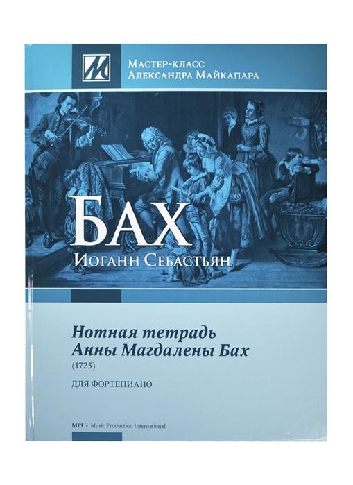 И С Бах Нотная тетрадь Анны Магдалены Бах 1725 Для фортепиано