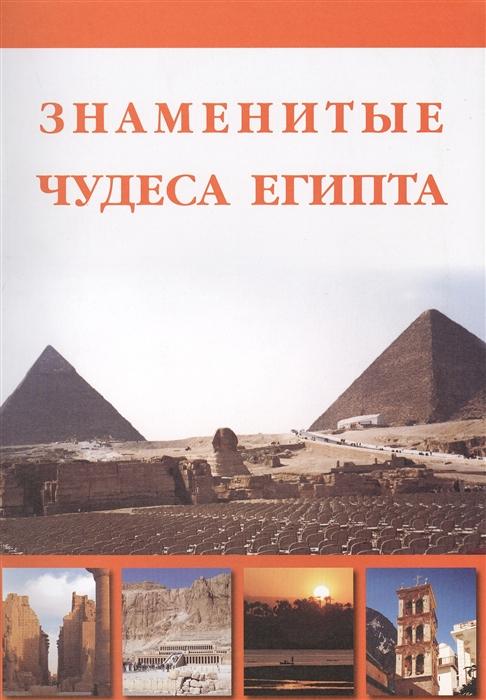 купить Маневич И., Шахов М. Знаменитые чудеса Египта по цене 59 рублей