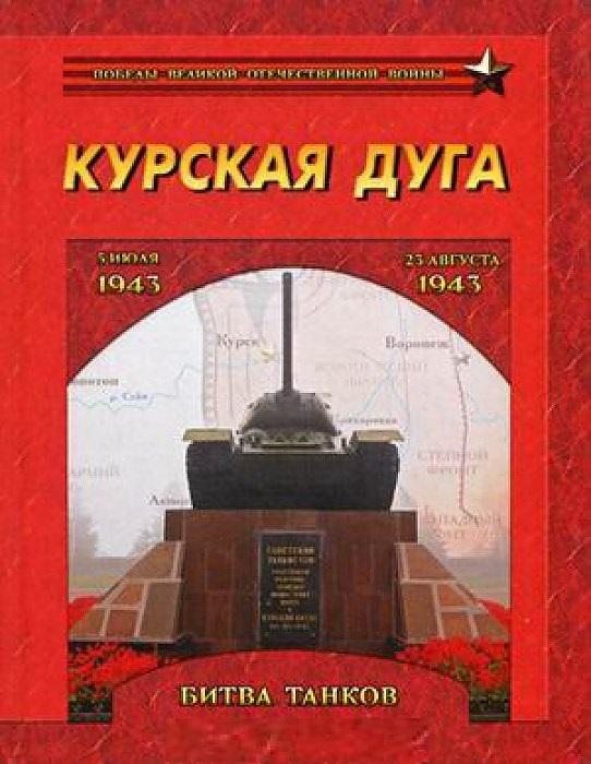 Маневич И. (сост.-ред.) Курская дуга Битва танков маневич и сост ред сталинград победа на волге 1942 1943