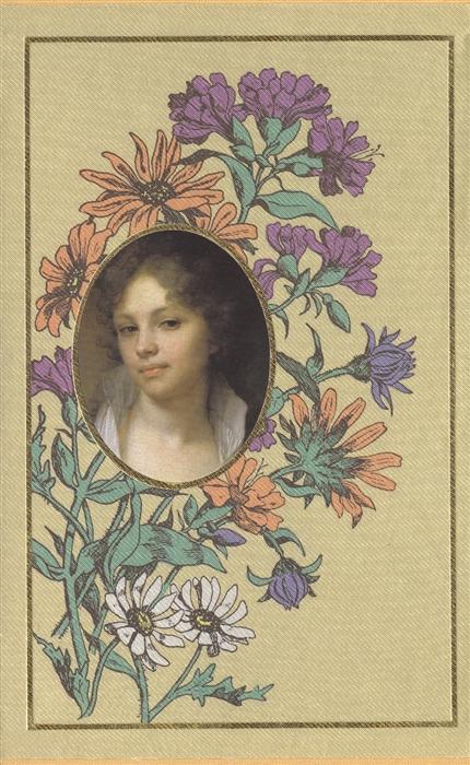 Подарок любимой Коллекция поэзии и живописи