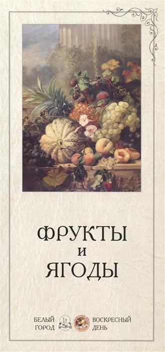 Фрукты и ягоды алфея обучающий плакат фрукты и ягоды