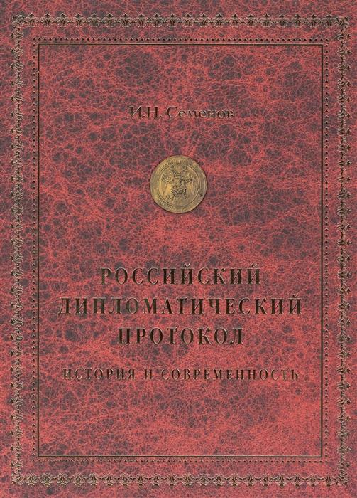 Семенов И. Российский дипломатический протокол История и современность