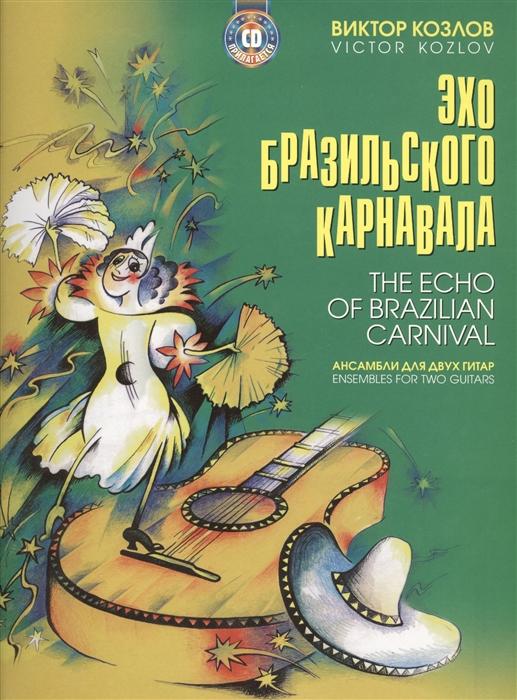 Эхо бразильского карнавала Ансамбли для двух гитар CD