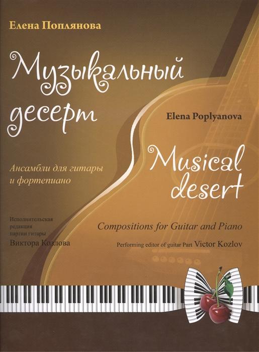 Музыкальный десерт Ансамбли для гитары и фортепиано CD