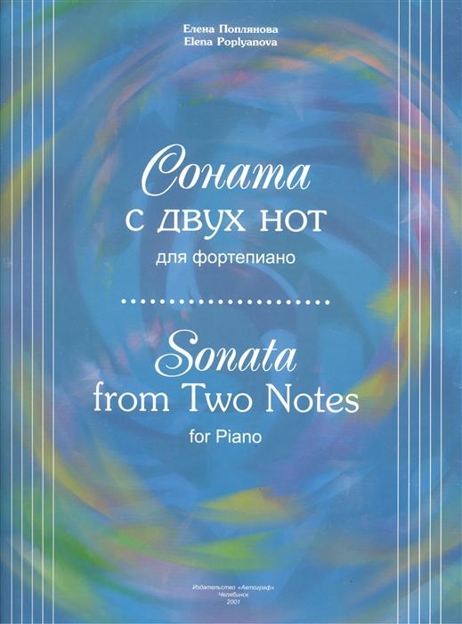 Соната с двух нот для фортепиано