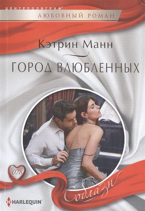 Манн К. Город влюбленных Роман