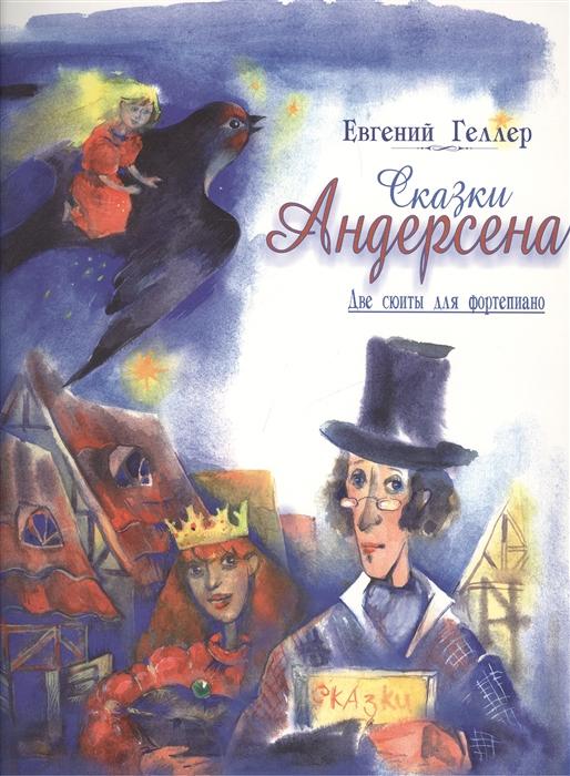 Сказки Андерсена Две сюиты для фортепиано