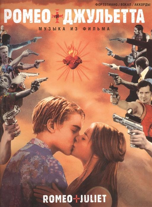 Ромео и Джульетта Музыка из фильма