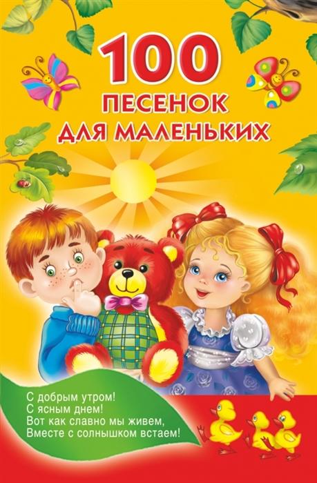 Дмитриева В. (сост.) 100 песенок для маленьких миньон м 100 песенок для маленьких