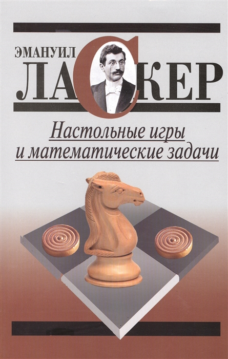 Ласкер Э. Настольные игры и математические задачи настольные игры щербинка