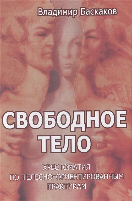 Свободное тело Хрестоматия по телесно-ориентированным практикам