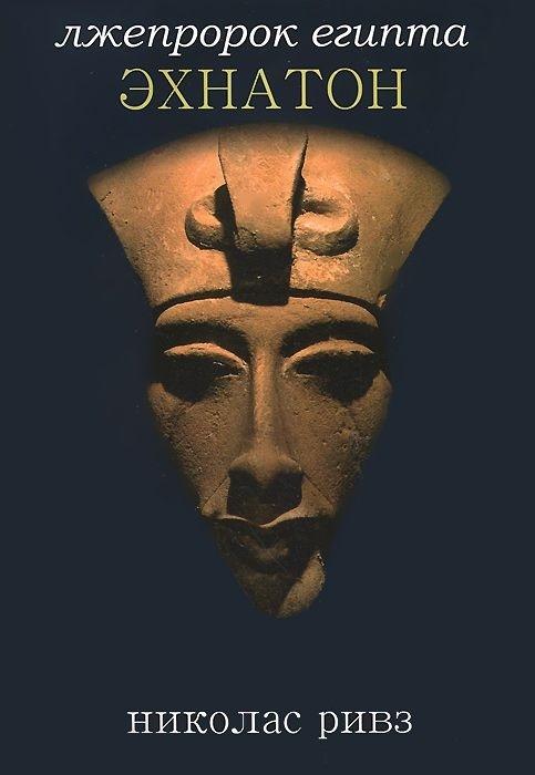 Ривз Н. Эхнатон Лжепророк Египта азер азилхан оглы мусаев лжепророк которого полюбил бог кузнец
