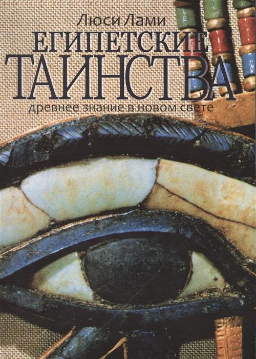 Лами Л. Египетские таинства Древнее знание в новом свете