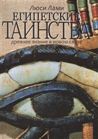 Египетские таинства: Древнее знание в новом свете