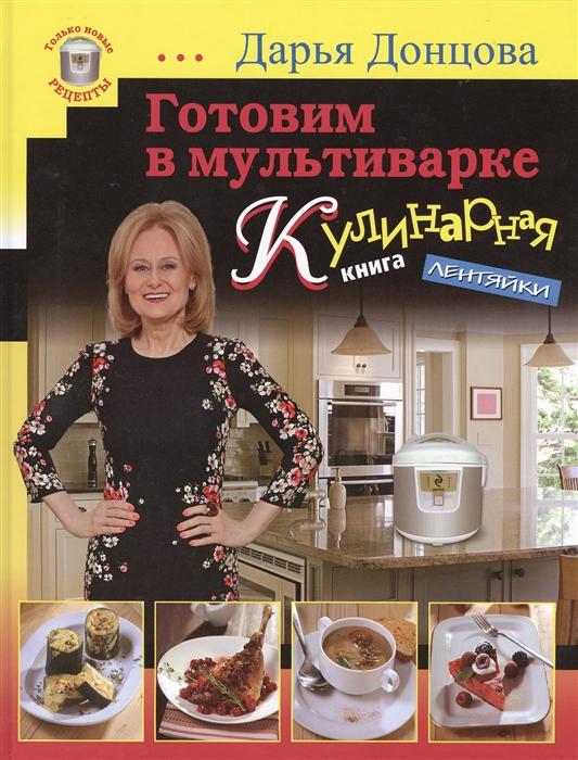 Донцова Д. Готовим в мультиварке Кулинарная книга лентяйки