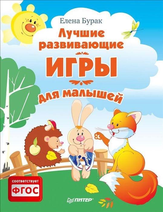 игры для малышей Бурак Е. Лучшие развивающие игры для малышей