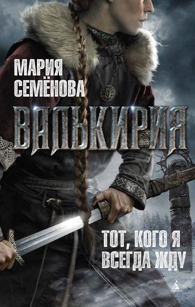 Семенова М. Валькирия Тот кого я всегда жду стоимость