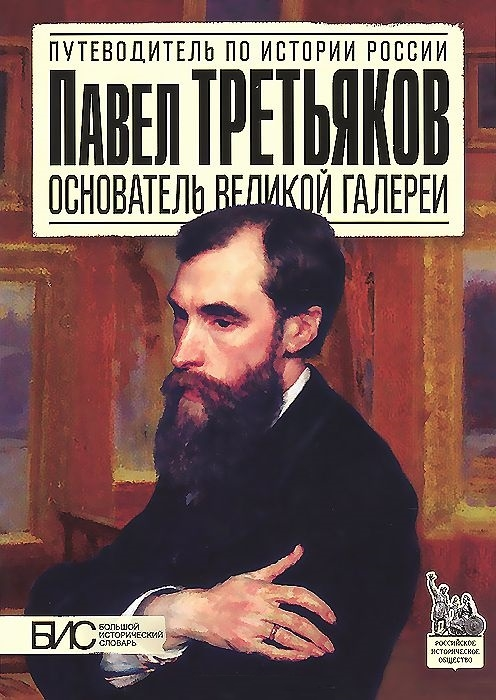 Чернова М. Павел Третьяков Основатель великой галереи
