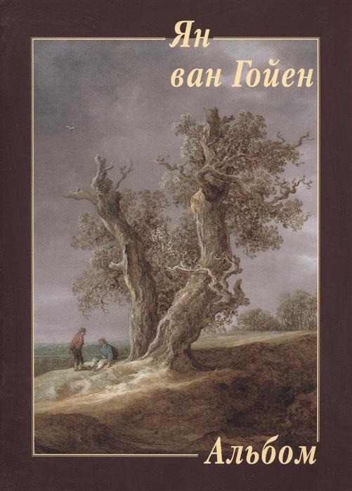 цена на Ян ван Гойен Альбом