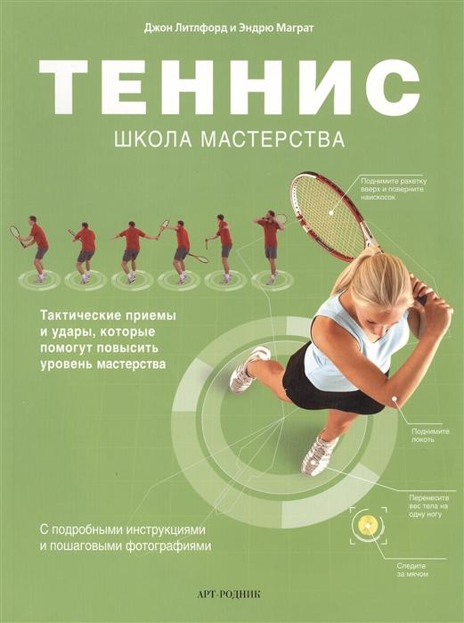 Теннис Школа мастерства Тактические приемы и удары которые помогут повысить уровень мастерства фото