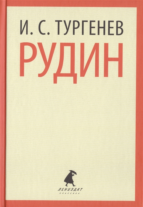 Тургенев И. Рудин и с тургенев рудин дым новь